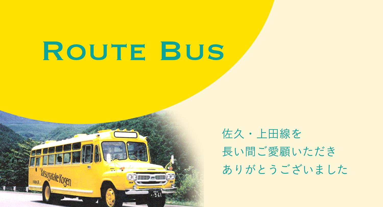 路線バスのご案内