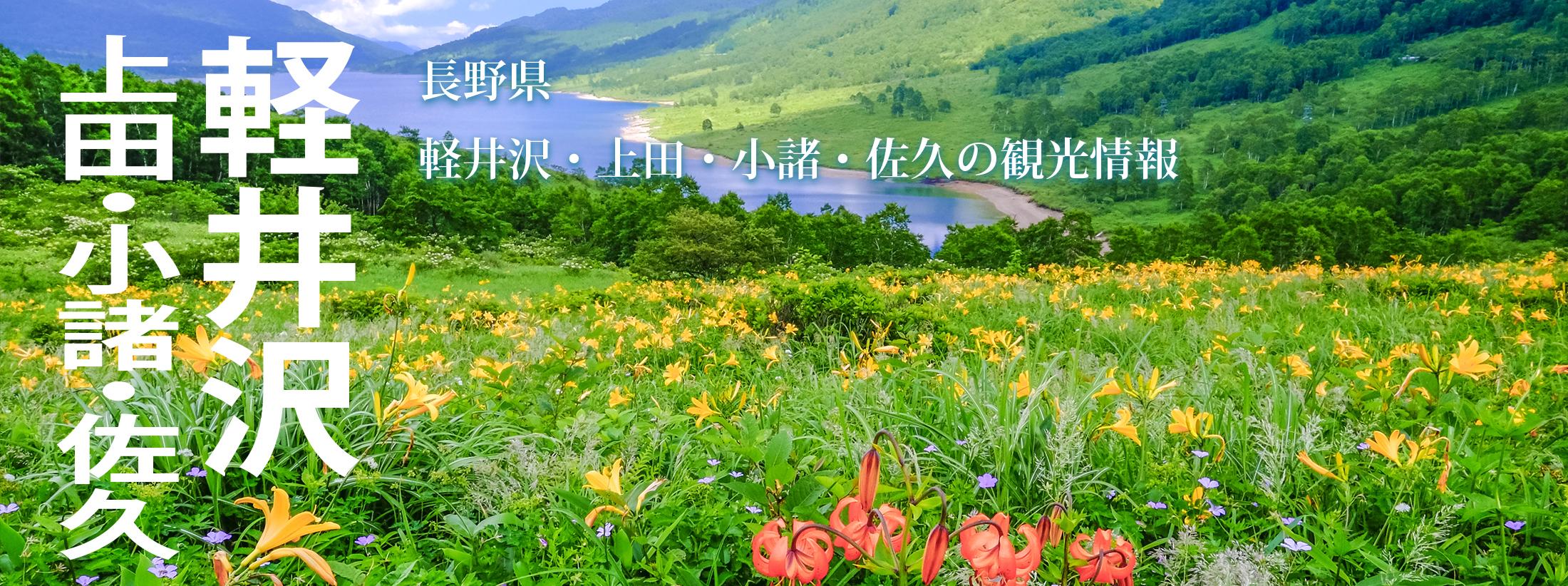 軽井沢・上田・小諸・佐久