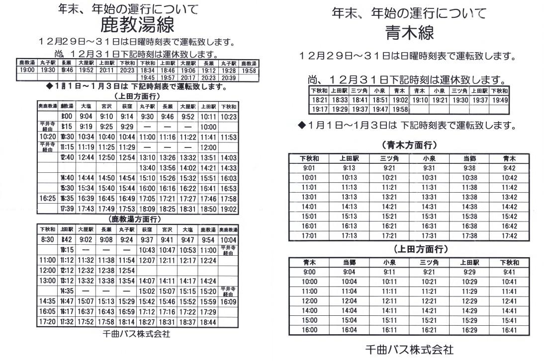 千曲バス株式会社 - 平成29~30年 路線バス年末年始ダイヤについて