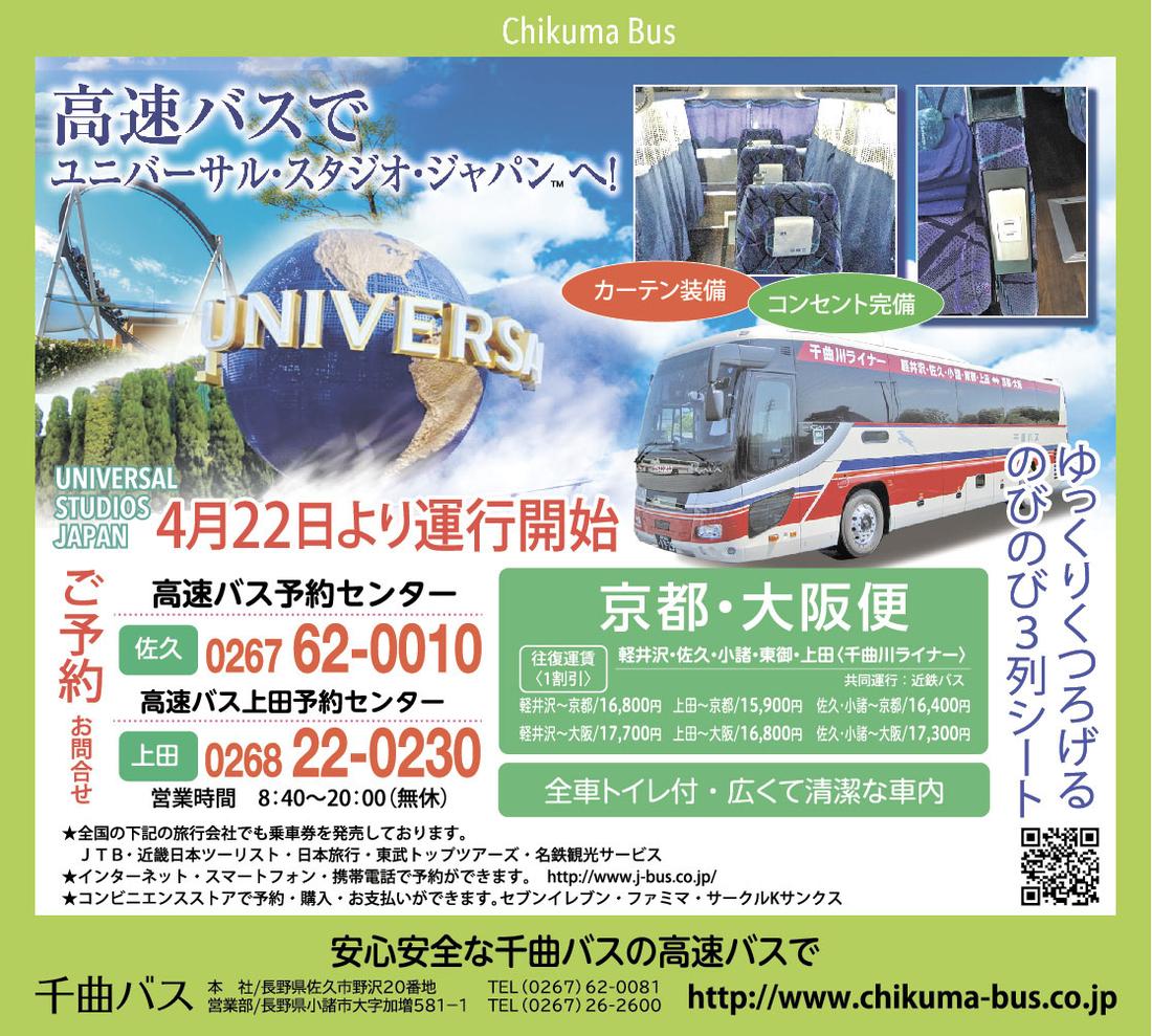 高速バスでユニバーサルジャパンへ!
