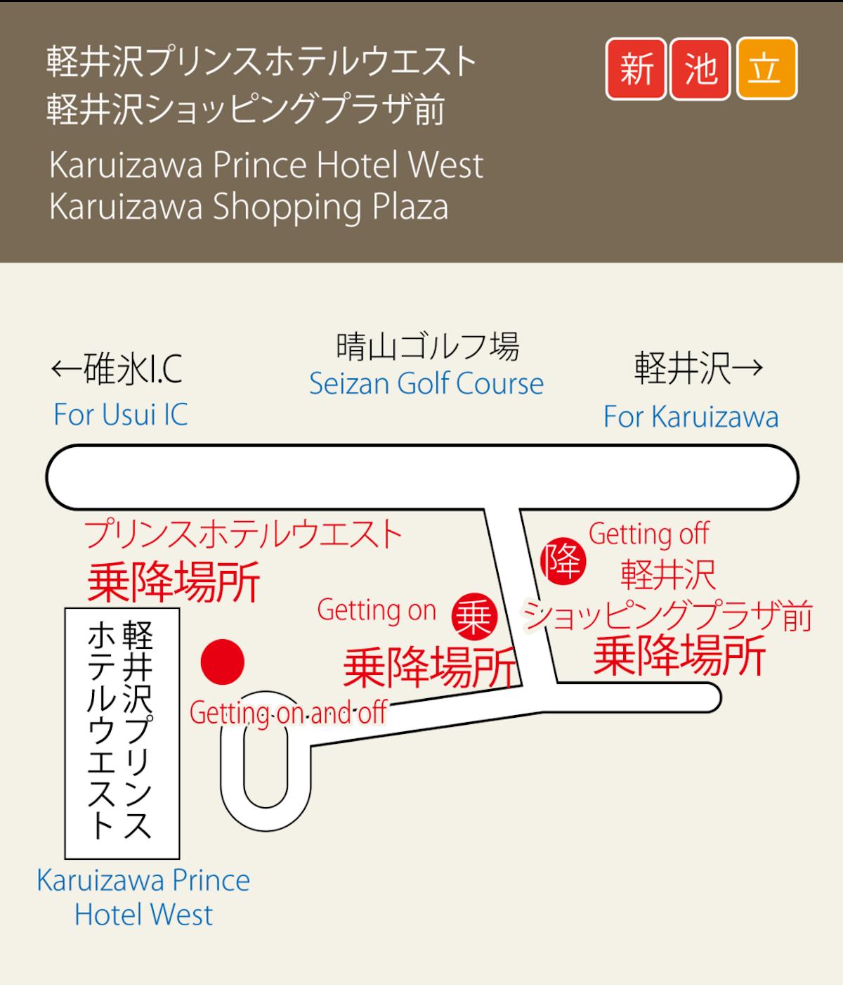 軽井沢プリンスホテルウエスト/軽井沢ショッピングプラザ前