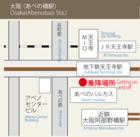 大阪(あべの橋駅)