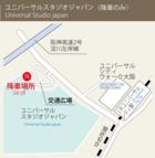 ユニバーサルスタジオジャパン<降車のみ>