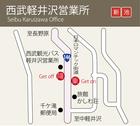 西武軽井沢営業所